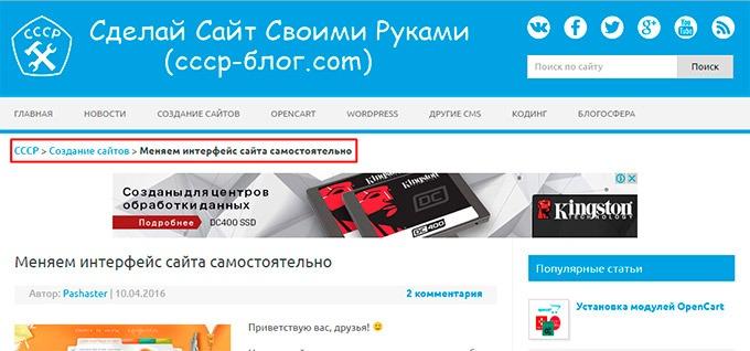 primer-hlebnyh-kroshek-cccp-blog