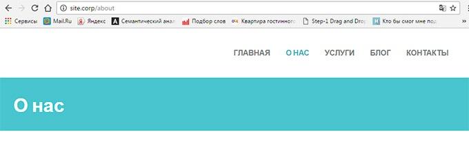 primer-shapki-sajta-dlya-vstatki-hlebnyh-kroshek