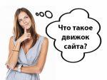 chto-takoe-dvizhok-sajta-i-kakimi-oni-byvayut