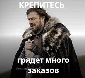stark-igry-prestolov-gryadet-mnogo-zakazov