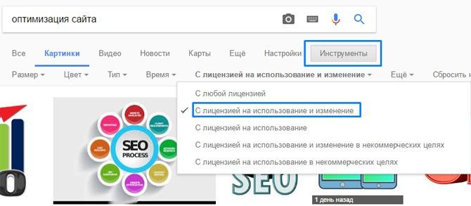 izobrazheniya-s-licenziej-na-ispolzovanie-v-google-kartinkah
