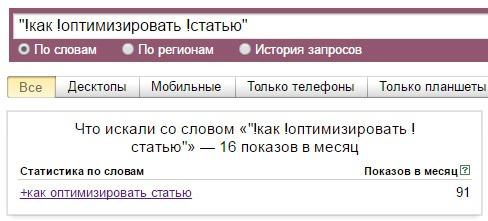 kak-optimizirovat-statyu-v-vordstate