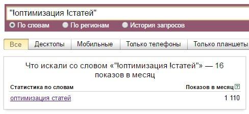 optimizaciya-statej-v-vordstate