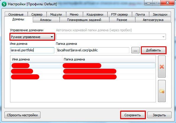 laravel-openserver-nastrojka-domena