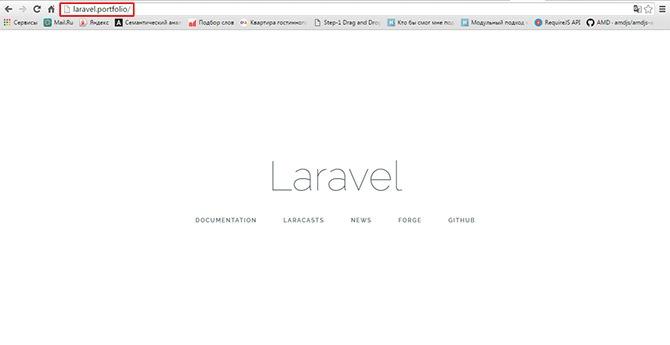 laravel-openserver-rabochij-sajt