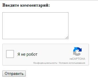 delaem-kapchu-ustanovka-recaptcha