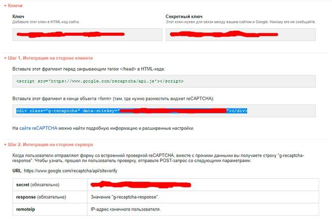 kod-recaptcha-ot-google