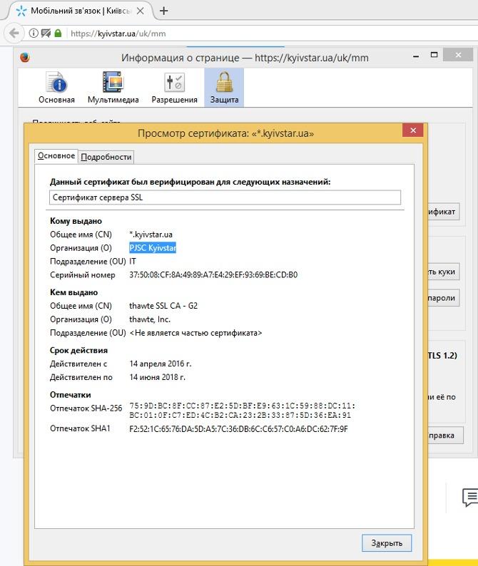informaciya-ob-ssl-sertifikata