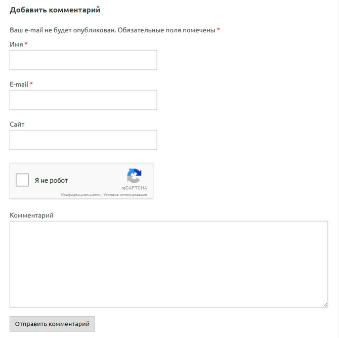 wordpress-google-captcha-v-forme-kommentariev