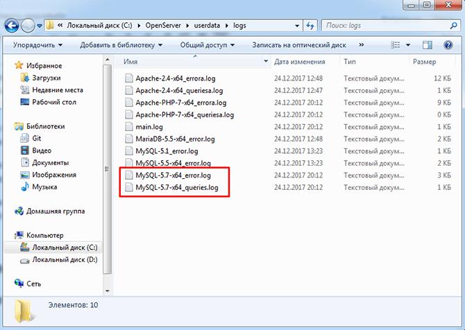 openserver-mysql-logi-v-kataloge