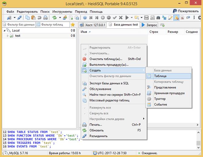 openserver-mysql-menedzher-interfejs