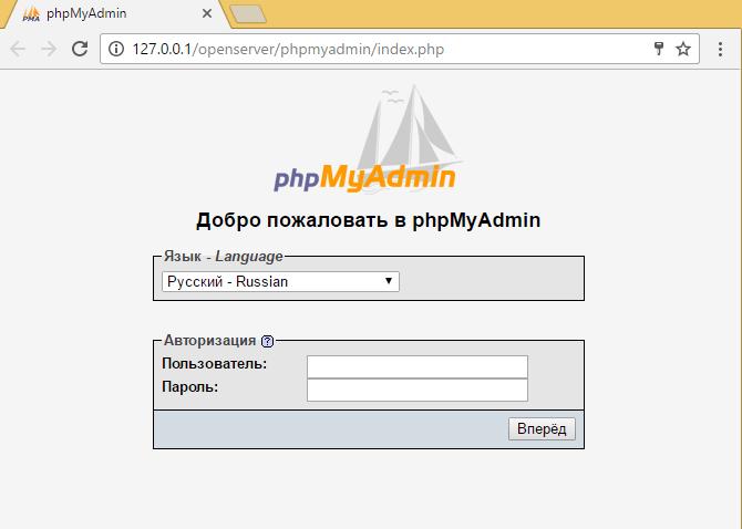 openserver-mysql-phpmyadmin-privetstvie