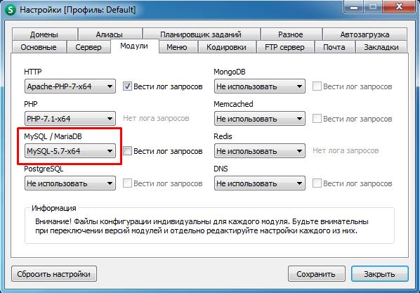 openserver-mysql-vybor-versii