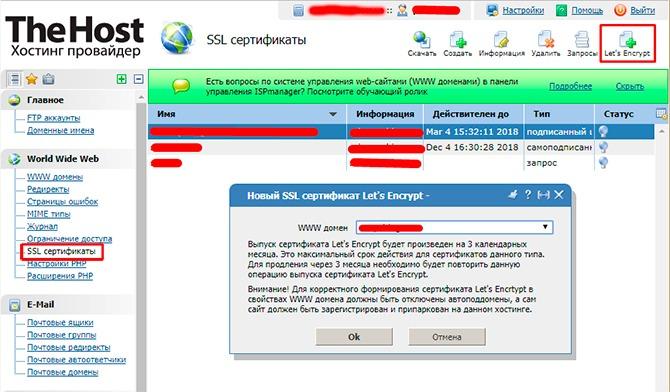 sozdanie-besplatnogo-ssl-sertifikata-letsencrypt