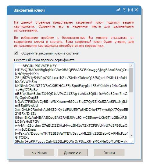 sozdanie-sertifikata-ssl