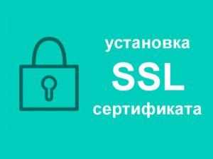 ustanovka-ssl-sertifikata