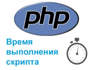 vremya-vypolneniya-skripta-php
