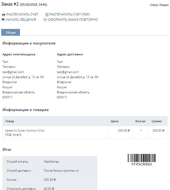 cs-cart-detali-zakaza-dlya-klienta