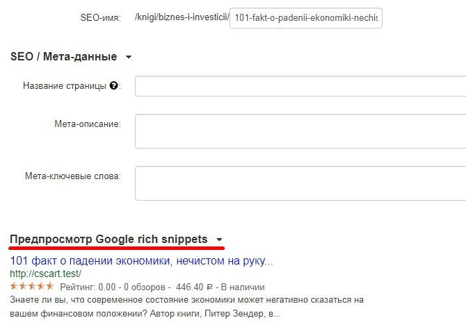 cs-cart-google-predposmotr