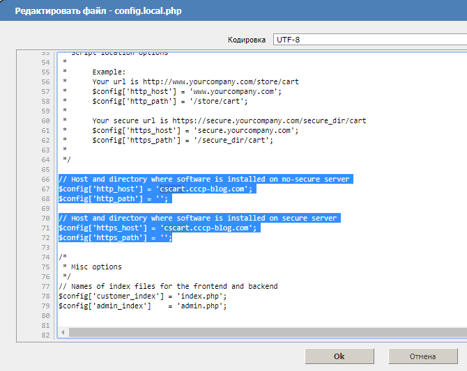 cs-cart-hosting-nastrojki