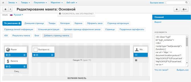 cs-cart-nasrtojka-raspolozheniya-blokov-visual-composer