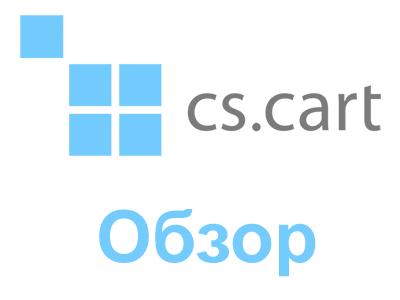 cs-cart-obzor-kharakteristik