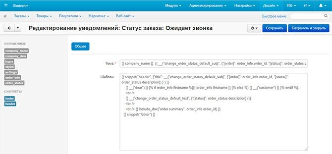 cs-cart-redaktor-shablona-email-pisma