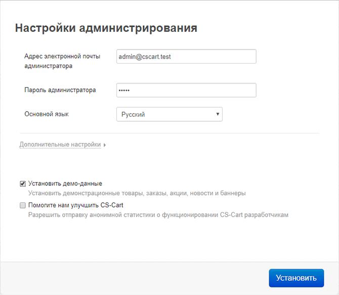cs-cart-ustanovka-nastrojka-administrirovaniya