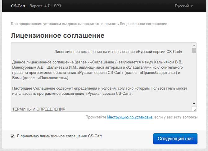 cs-cart-ustanovka-shag-pervyj