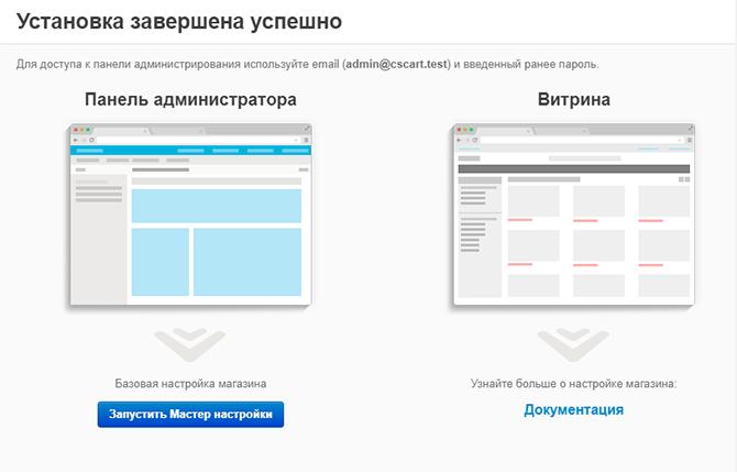 cs-cart-ustanovka-zavershayushchij-etap