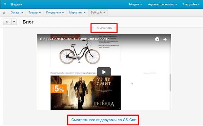 cs-cart-video-v-adminke