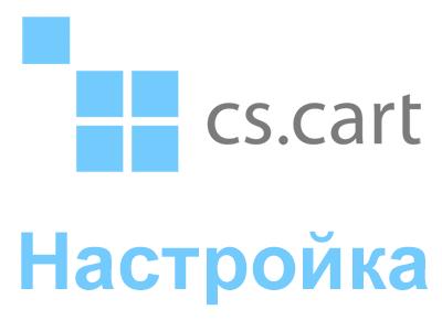 nastrojka-cs-cart-internet-magazina
