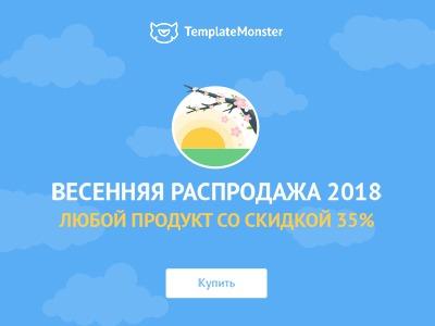 skidka-na-shablony-sajta-templatemonster