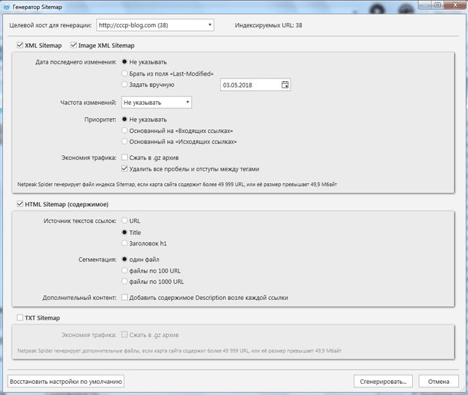 netpeak-spider-generator-xml-karty-sajta