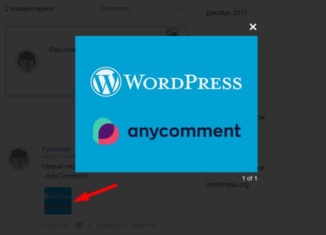 forma-kommentariev-wordpress-prikreplenie-fajlov