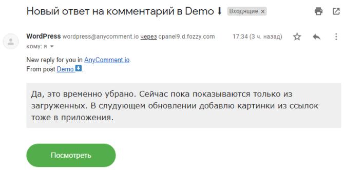 primer-uvedomleniya-o-svezhikh-kommentariaykh-wordpress-na-email
