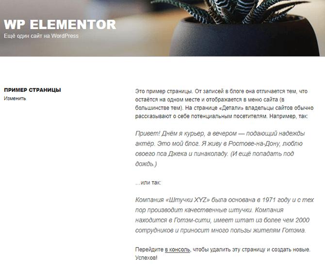 stranica-do-redaktirovaniya-v-wordpress-elementor