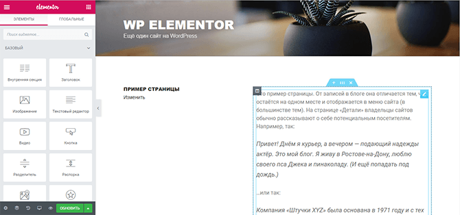 wordpress-elementor-interfejs