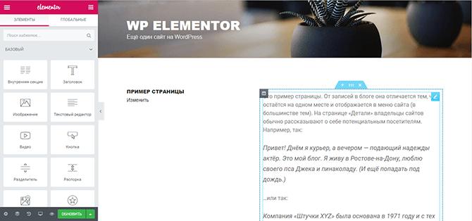 wordpress-elementor-interfejs