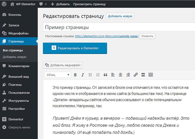 wordpress-elementor-knopka-zapuska