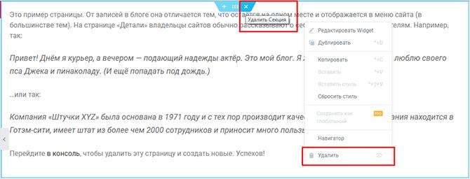wordpress-elementor-kontekstnoe-menyu