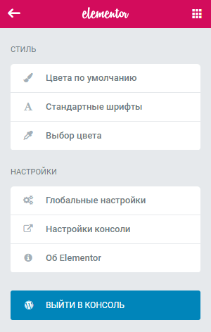 wordpress-elementor-menyu-plagina