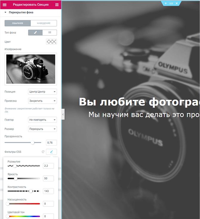 wordpress-elementor-oformlenie-nalozheniya-fona