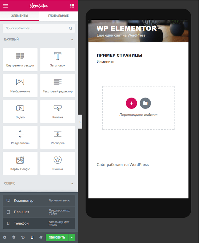 wordpress-elementor-rezhim-adaptivnosti