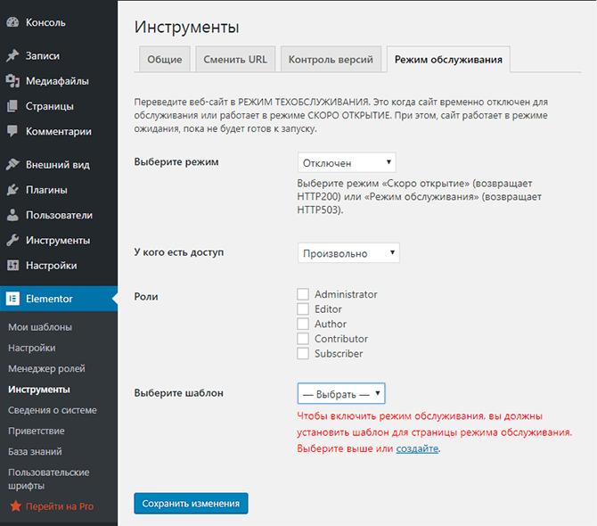 wordpress-elementor-rezhim-obsluzhivaniya