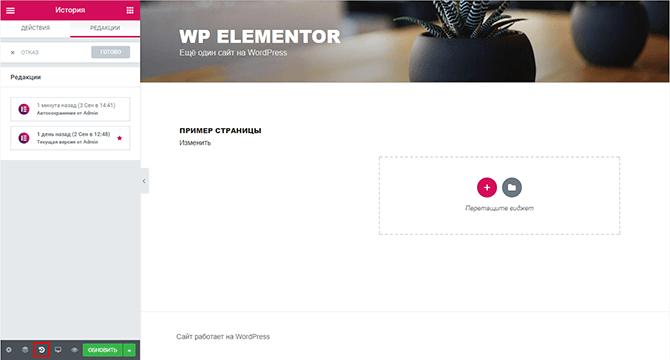 wp-elementor-istoriya-izmenenij