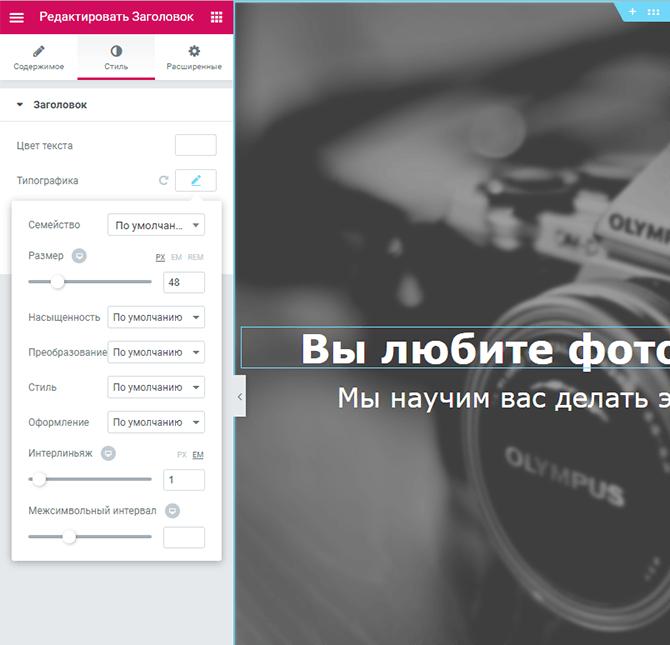 wp-elementor-nastrojki-stilya-zagolovka