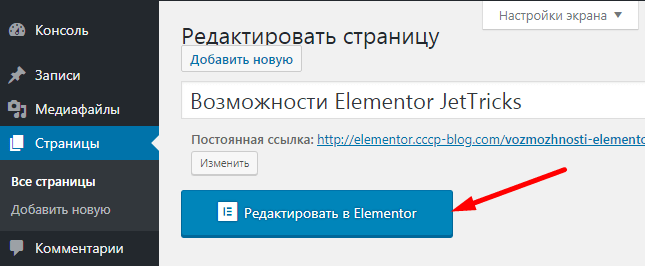 elementor-addons-demonstraciya-vozmozhnostej