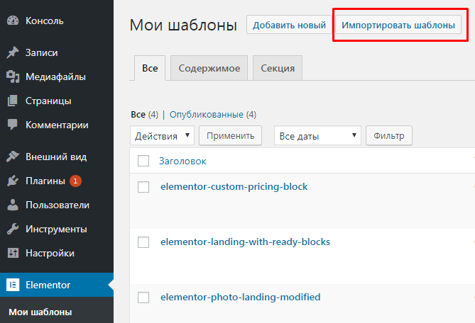 import-elementor-shablona-v-wordpress