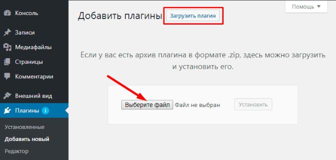 ustanovka-plagina-dlya-elementor